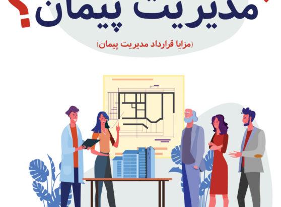 مزایا قرارداد مدیریت پیمان